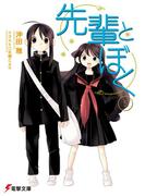 先輩とぼく5(電撃文庫)
