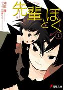 先輩とぼく2(電撃文庫)