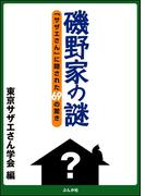 磯野家の謎