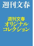 週刊文春オリジナルコレクション【文春e-Books】(文春e-book)