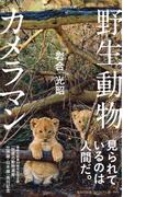 野生動物カメラマン(集英社新書)