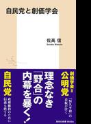 自民党と創価学会(集英社新書)