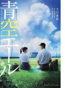 映画ノベライズ 青空エール(集英社オレンジ文庫)