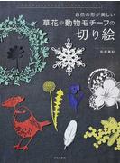 自然の形が美しい草花や動物モチーフの切り絵