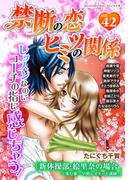 禁断の恋 ヒミツの関係 vol.42(秋水社/MAHK)