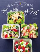 【ポイント50倍】人気総菜店をもっと徹底研究!おうちで、ごちそう!デパ地下サラダ