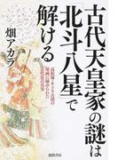 古代天皇家の謎は「北斗八星」で解ける 高松塚・キトラ古墳の壁画に秘められた古代史の真実