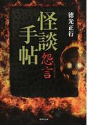 怪談手帖 怨言 (竹書房文庫)(竹書房文庫)