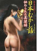 本当は恐い!日本むかし話 秘められた異聞録
