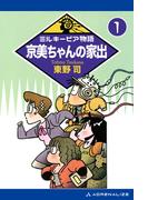 【1-5セット】ミルキーピア物語