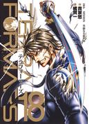 テラフォーマーズ 18 18th MISSION豊穣なる新世界 (ヤングジャンプコミックス)(ヤングジャンプコミックス)