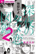 深夜のダメ恋図鑑 2 (プチコミックフラワーコミックスα)