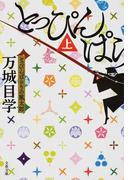 とっぴんぱらりの風太郎 上 (文春文庫)(文春文庫)
