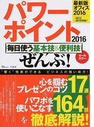 パワーポイント2016毎日使う基本技&便利技「ぜんぶ」! (TJ MOOK)(TJ MOOK)