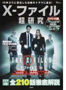 X−ファイル超研究 13年ぶりに復活した伝説のドラマに迫る!