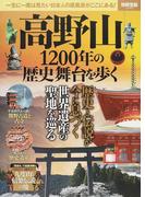 高野山1200年の歴史舞台を歩く 一生に一度は見たい日本人の原風景がここにある! (別冊宝島)(別冊宝島)