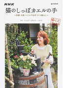 NHK 猫のしっぽカエルの手 ~京都 大原 ベニシアの手づくり暮らし~ (e‐MOOK)(e‐MOOK)