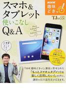 スマホ&タブレット使いこなしQ&A (TJ MOOK NHK趣味どきっ!)(TJ MOOK)