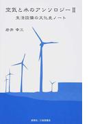 空気と水のアンソロジー 2 生活設備の文化史ノート
