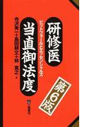 研修医当直御法度 ピットフォールとエッセンシャルズ 第6版