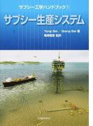 サブシー工学ハンドブック 1 サブシー生産システム