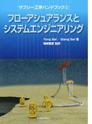 サブシー工学ハンドブック 2 フローアシュアランスとシステムエンジニアリング