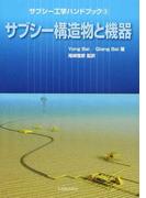 サブシー工学ハンドブック 3 サブシー構造物と機器