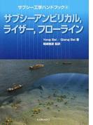 サブシー工学ハンドブック 4 サブシーアンビリカル,ライザー,フローライン