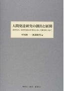 人間発達研究の創出と展開 田中昌人・田中杉恵の仕事をとおして歴史をつなぐ