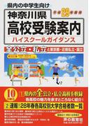 神奈川県高校受験案内 平成29年度用