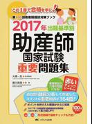 出題基準別助産師国家試験重要問題集 第100回助産師国試対策ブック 2017年