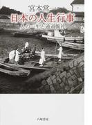 宮本常一日本の人生行事 人の一生と通過儀礼