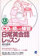 CDに続いて練習 日常英会話レッスン(音声付)