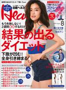 日経ヘルス 2016年8月号