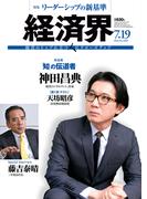 経済界2016年7月19日号