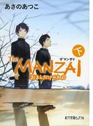 The MANZAI 下 おまえだけやねん (ポプラ文庫ピュアフル)(ポプラ文庫ピュアフル)