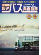 観光バス業者名簿 全国版 '16▷'17