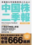 中国株二季報 本格的な中国株投資のための 2016年夏秋号