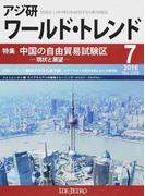アジ研ワールド・トレンド 発展途上国の明日を展望する分析情報誌 No.249(2016−7月号) 特集中国の自由貿易試験区