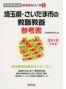埼玉県・さいたま市の教職教養参考書 2018年度版 (教員採用試験参考書シリーズ)