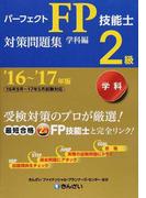 パーフェクトFP技能士2級対策問題集 '16〜'17年版学科編