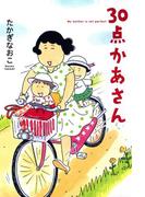 30点かあさん(コミックエッセイ)