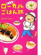 愛しのローカルごはん旅(コミックエッセイ)