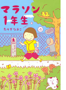 【期間限定価格】マラソン1年生(コミックエッセイ)