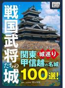 戦国武将たちの城(impress QuickBooks)
