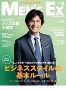 MEN'S EX 2016年8月号(MEN'S EX)