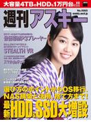 週刊アスキー No.1085 (2016年7月5日発行)(週刊アスキー)
