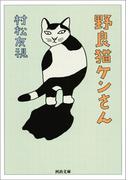 野良猫ケンさん(河出文庫)