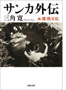 サンカ外伝(河出文庫)