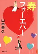 寿フォーエバー(河出文庫)